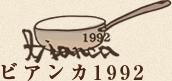 ビアンカ1992