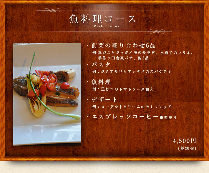 魚料理コース