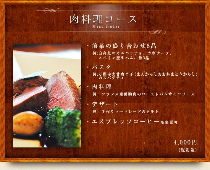 肉料理コース
